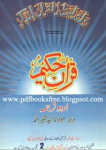 Quran-e-Hakeem In Urdu pdf