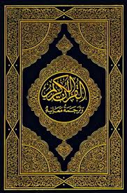 Tafseer Ibn e Kaseer in Urdu Complete Pdf Free Download